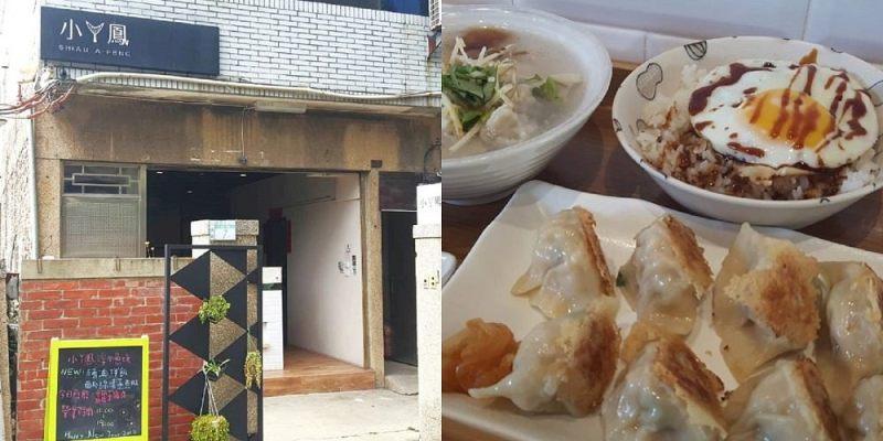 【台南 中西區】小ㄚ鳳浮水魚羹。傳統小吃也有清新風格|先蒸後煎的脆皮煎餃|Uber Eats合作餐廳