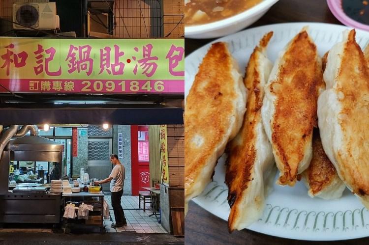 【台南 東區】和記鍋貼。金黃酥脆的鍋貼,讓人口水流一地