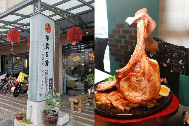 【台南 麻豆區】午食5分鐵板牛排-麻豆店。任選牛豬雞魚擺滿鐵板|沙拉吧很澎拜吃到飽