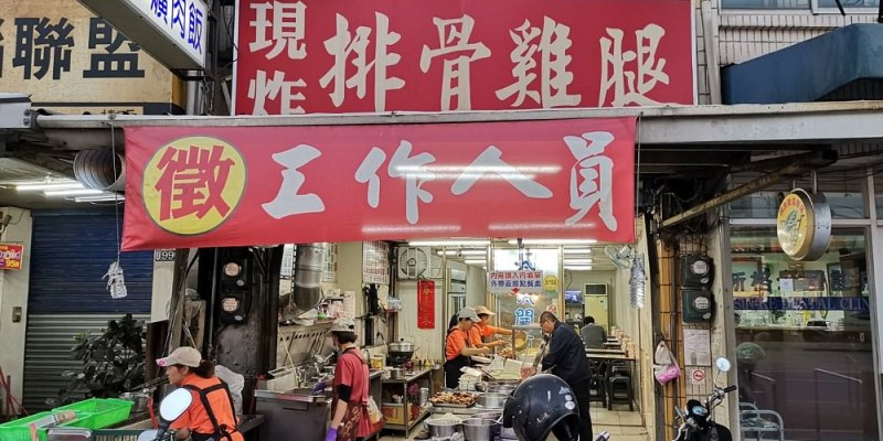 【台南 永康】大雅便當拉麵。便宜又大碗的學生美食 好大的現炸排骨令人期待