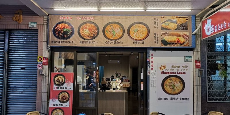【台南 中西區】小福袋著走美食。新加坡叻沙麵好吃到讓你無法抗拒|不同於府城風味的異國美食