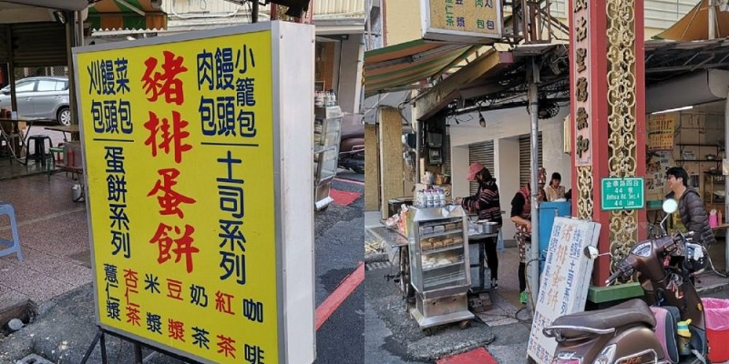【台南 中西區】豬排蛋餅-協進國小對面無名早餐店。低調到不行的老店 現點現做美味滿分