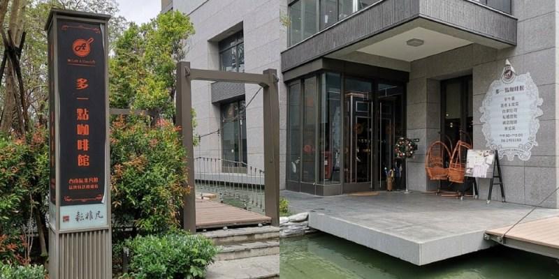 【台南 東區】多一點咖啡館-台南林森耘非凡館。頂級豪宅夢幻早午餐 限量吐司吃過都愛上