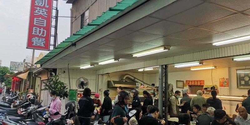 【台南 東區】凱英自助餐。價格極度親民,餵飽甘苦人 佛心便當店