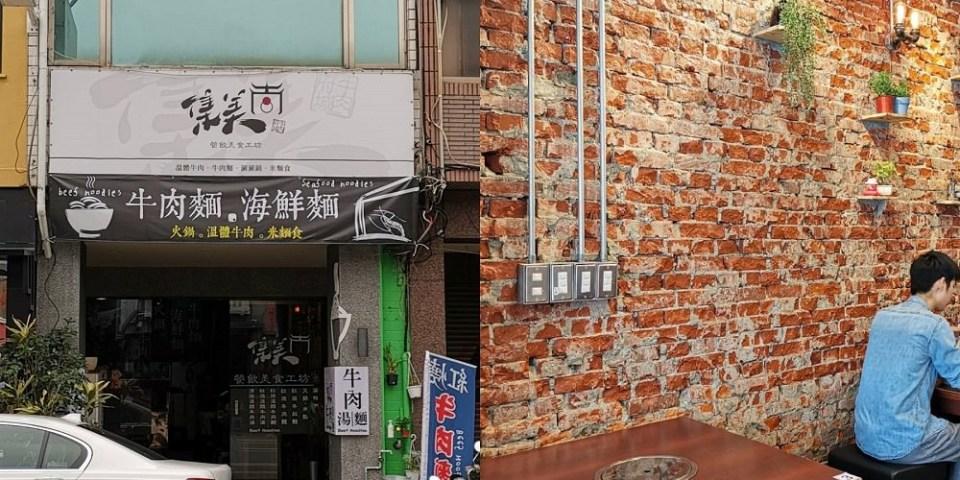 【台南 中西區】集美美食工坊 - 牛肉麵/牛肉湯。藏身市區的老屋美食|赤崁樓週邊美食