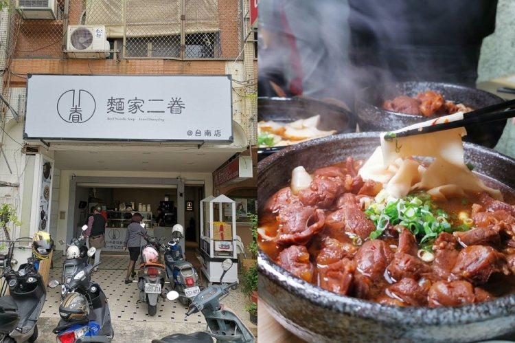 【台南 東區】麵家二眷-台南店。熱鍋裡的那隻牛|冰花圓盤煎餃|超吸睛皮帶麵|值得二訪的店