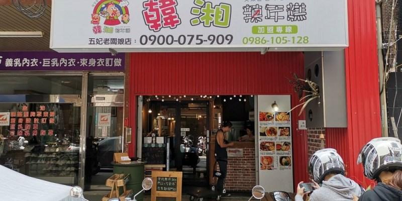 【台南 中西區】韓湘辣年糕-五妃店。簡單卻驚豔的韓式手搖便當|值得再訪的美味