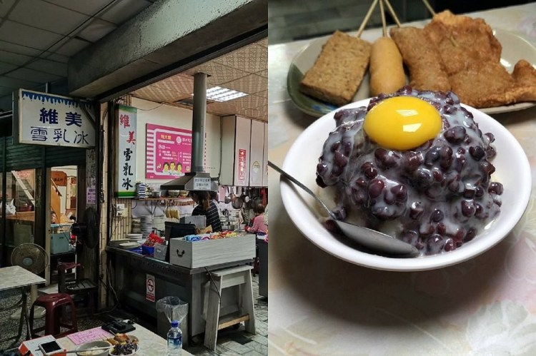 【台南 南區】觀光城雪乳冰。煮泡麵炸黑輪一本漫畫 穿越時空回到童年