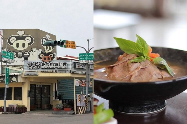 【台南 北區】豬鼻子越式創意料理。多種口味越南河粉任君選擇|好事多週邊美食