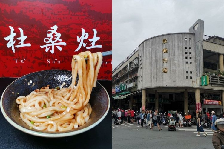 【台南 中西區】杜桑灶咖。國華街永樂市場必吃美食│乾拌烏龍麵、餛飩、鹹湯圓無敵超美味
