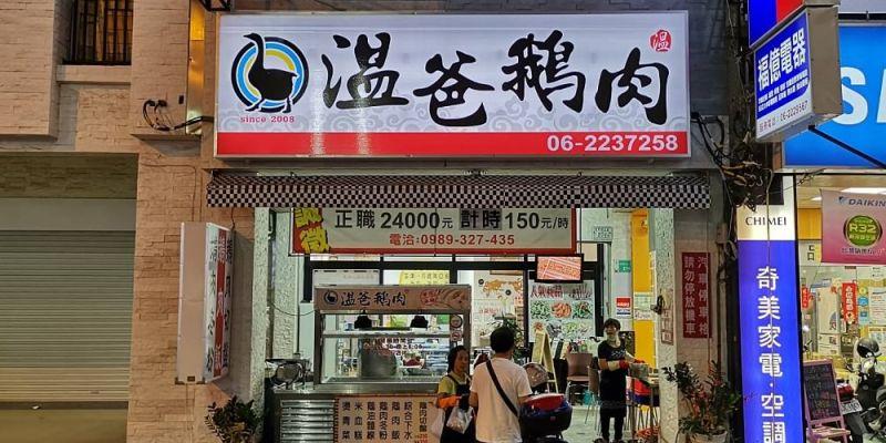 【台南 北區】溫爸鵝肉。台南最好吃的鵝肉飯,吃不膩!讓人忍不住一直往嘴裡送 Uber Eats合作餐廳