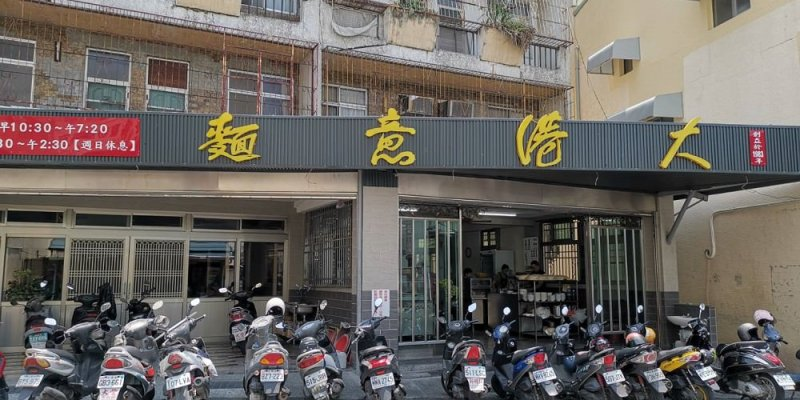 【台南 北區】大港意麵。一碗古早味意麵 陪伴著無數在地人從小到大的回憶