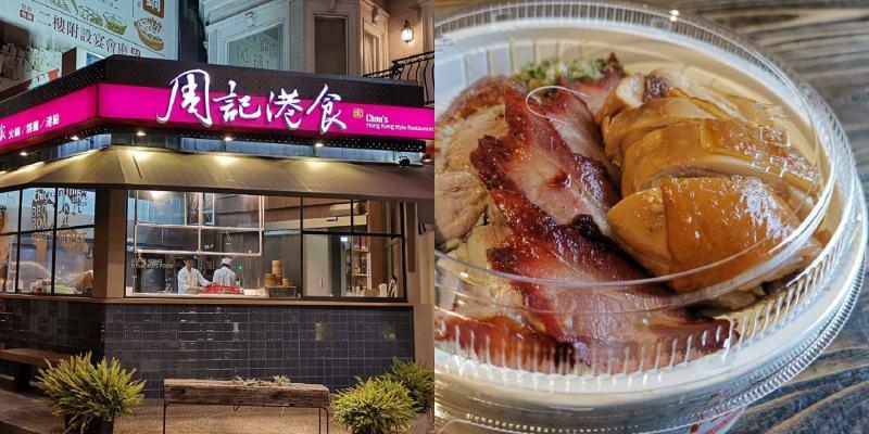 【台南 安平區】周記港食。最強三寶便當 道地的港式料理 台南市政府週邊美食