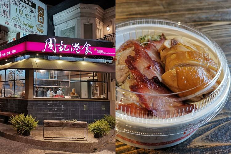 【台南 安平區】周記港食。最強三寶便當|道地的港式料理|台南市政府週邊美食