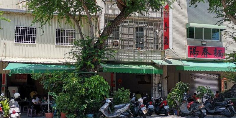 【台南 中西區】開山路無名陽春麵。百年金龜樹下吃麵配滷味|延平郡王祠週邊美食