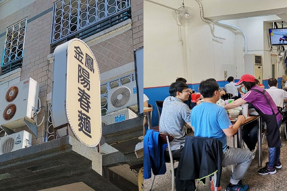 【台南 安平區】金鳳陽春麵。乾麵簡單非常美味,滷味平價必點|重拾記憶中的好味道