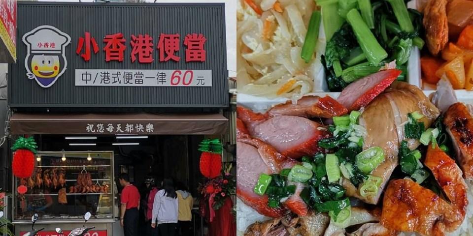 【台南 北區】小香港正宗燒臘便當。中式港式便當一律60元 30道主菜可供選擇