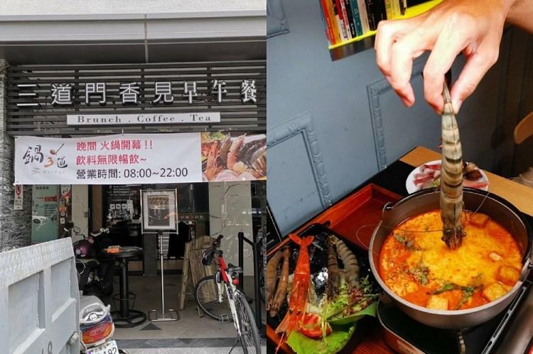 【已歇業】三道門香見早午餐+火鍋料理。飯店等級用料|火鍋湯頭選擇多
