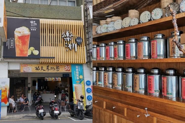 【台南飲品】N23tea樂沏時尚鮮飲。老茶行變身特色茶手搖飲料店 青山茶行