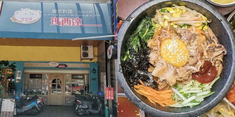 【台南 安平區】瑪西達韓式料理。二人超值套餐CP值破表|韓式小菜吃到飽