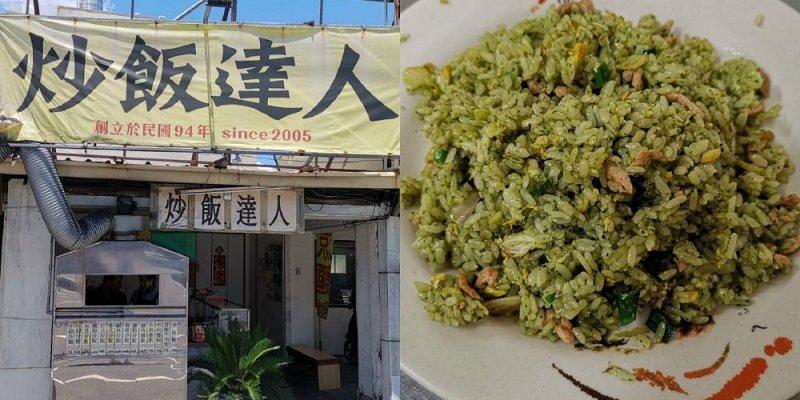 【台南 安南區】炒飯達人好吃到破錶,果然高手在民間!
