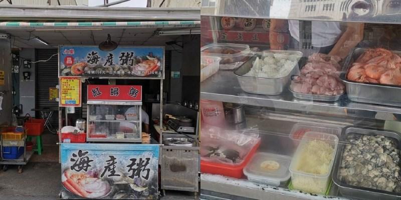 【台南 中西區 】永樂昌海產粥。湯鮮香、味鮮美、滿滿海鮮吃起來很過癮!