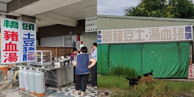 【台南 永康區】橋頭豬血湯土豆豬腳。傳統小吃料多又實在 從早餐賣到晚餐