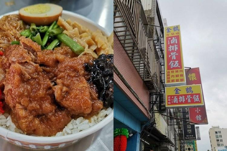 【台南 中西區】金鶴滷排骨。被網友喻為台南最好吃的排骨飯|古早味排骨便當