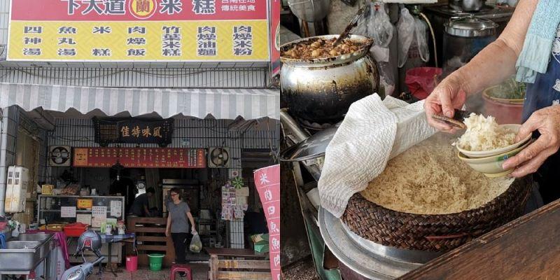 【台南 中西區】下大道蘭米糕。在地最好吃的古早味米糕|還沒打烊全部賣光光