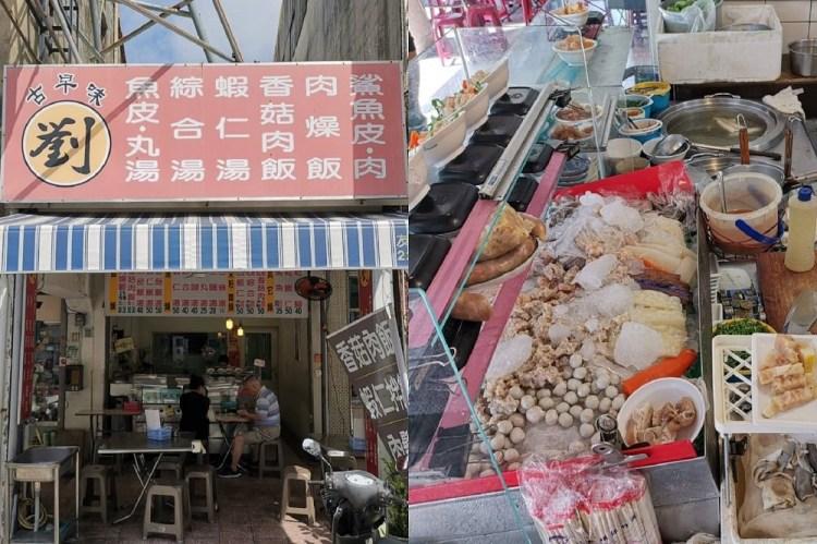 【台南 中西區】協進小吃。 老台南人的飯桌早餐|古早味滿足庶民味蕾|行家帶你尋味