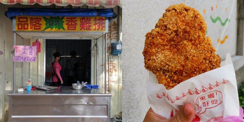 【台南 東區】雞排香嫩多汁德光女中圍牆外 品客香雞排現炸現賣