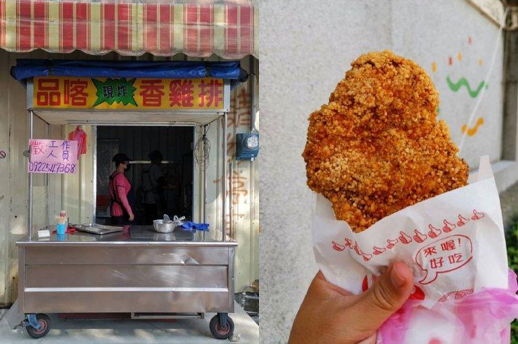 【台南 東區】雞排香嫩多汁德光女中圍牆外|品客香雞排現炸現賣