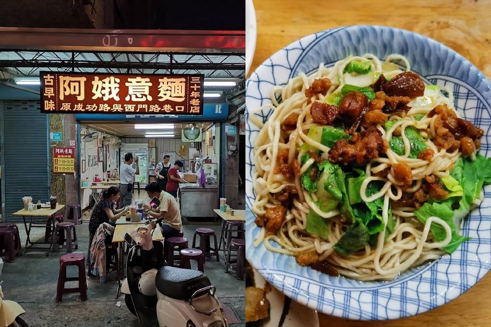 【台南 中西區】阿娥意麵。古早味乾麵、魚冊湯完美的組合|巷口老麵店飄香30年