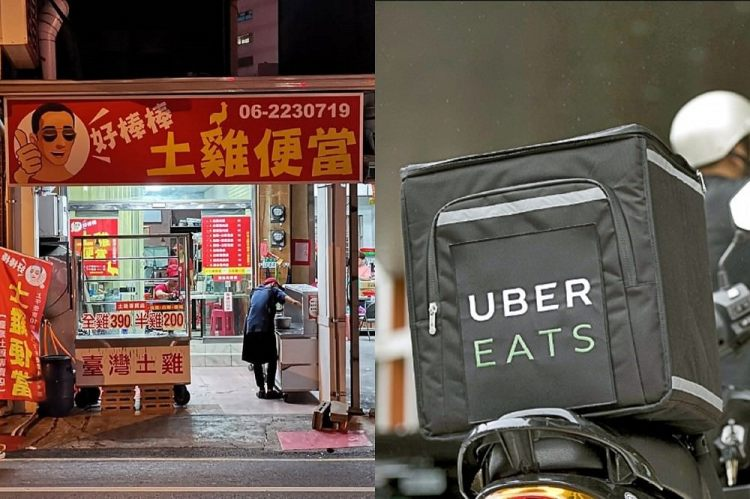 Uber Eats 台南合作餐廳推薦,讓你安心宅在家