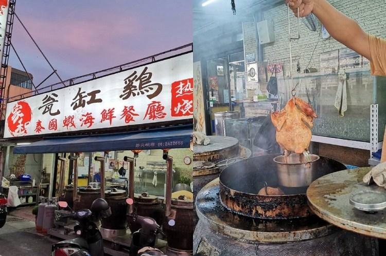 【台南 新市】家和甕缸雞泰國蝦海鮮餐廳。吃甕仔雞胡椒蝦不用上山下海 南科人的最愛