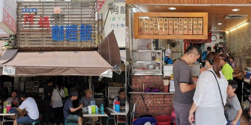 【台南 中西區】阿娟咖哩飯鴨肉羹。保安路人氣小吃 Uber Eats 合作餐廳推薦