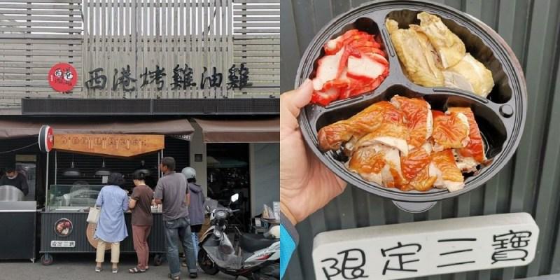 西港油雞烤雞。招牌人氣必買限定三寶拼盤 西港佳里美食