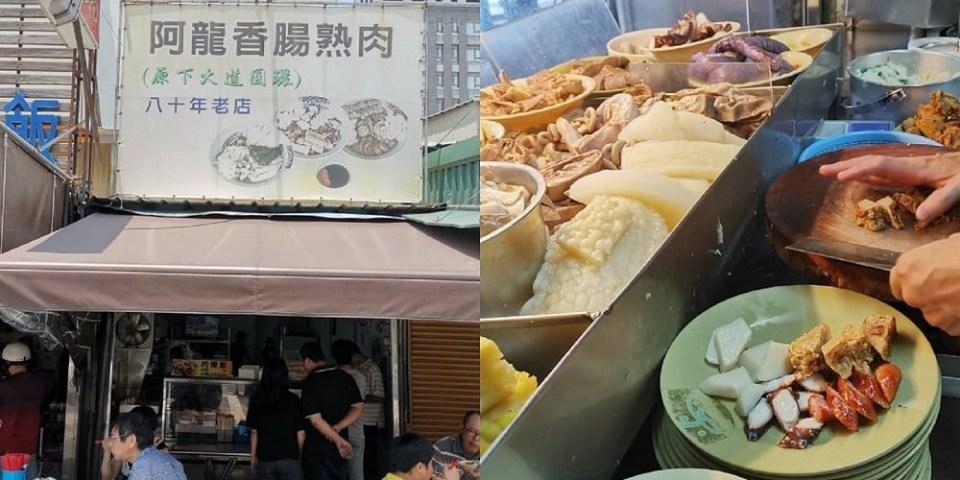 【台南 中西區】阿龍香腸熟肉。黑白切自由配每樣20元 保安路美食