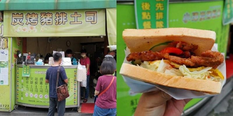 【台南 中西區】小璋炭烤輕食。澎湃到滿出來的碳烤豬排吐司|台南車站美食