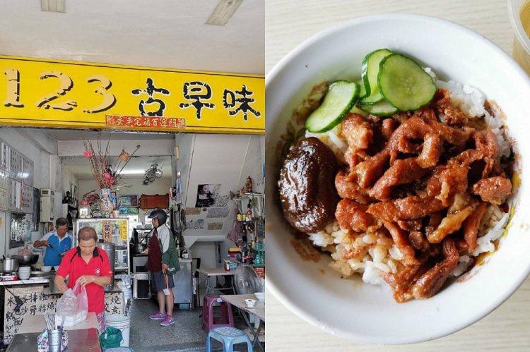 【台南 北區】123點心攤。保留小時候味道的老店|台南轉運站美食