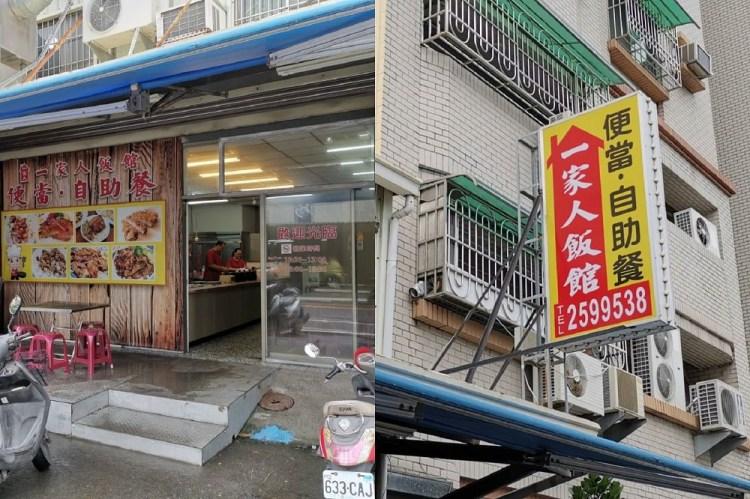 【台南 中西區】一家人飯館。超美味便當自助餐 可內用外帶外送