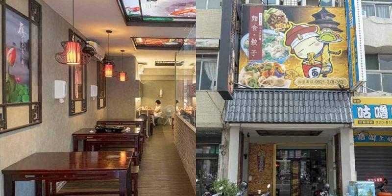 【台南 中西區】吾皇萬歲功夫手作麵。超級無敵雙醬麵太銷魂 多款口味彩色水餃驚艷味蕾