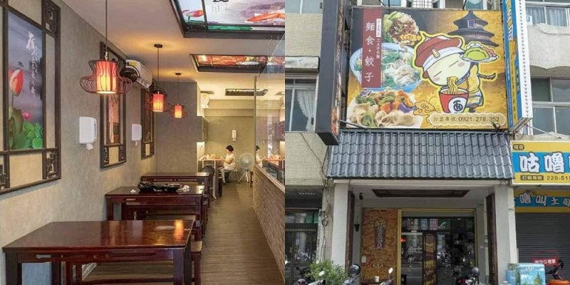【台南 中西區】吾皇萬歲功夫手作麵。超級無敵雙醬麵太銷魂|多款口味彩色水餃驚艷味蕾