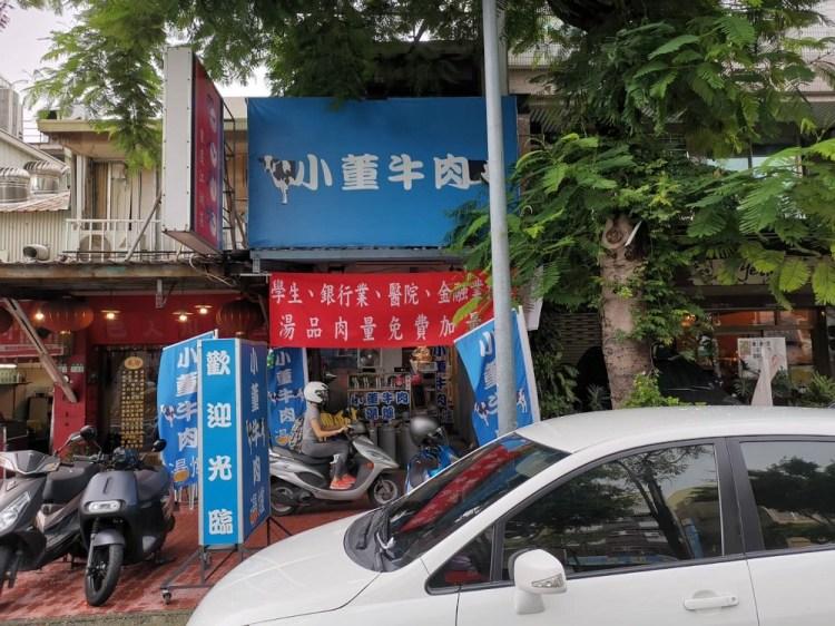 【台南 北區】小董牛肉湯.爐。牛肉湯與肉燥飯的絕配|溫體牛肉爐