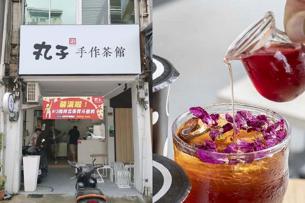 丸子手作茶館。純手工芋頭鮮奶、玫瑰紅玉|百年茶莊的認証的好茶