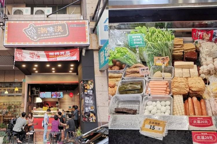 潮味決-台南大同店【已歇業】。吃香喝辣通通有|麻辣燙、燒滷味6種吃法大滿足