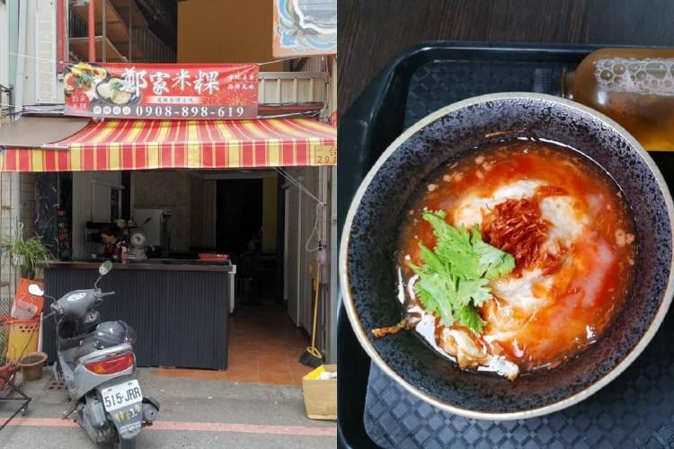 【台南 北區】鄭家米粿。古早味鐵板神粿吱吱響 台南轉運站美食