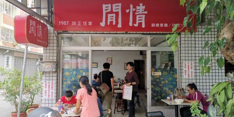 閒情鍋燒意麵。最美味的鍋燒麵、烤吐司必點 台南觀光城 台南南區美食