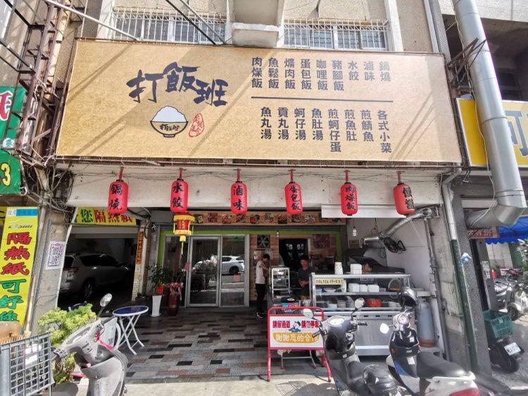 打飯班(台南公園班)。好吃的魚鬆飯、豬腳飯|台南便當|台南北區美食