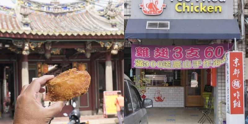 京都輔炸雞。好吃到連骨頭都想啃掉|串炸酥脆超人氣|赤崁樓周邊美食